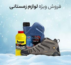 فروش ویژه لوازم زمستانی