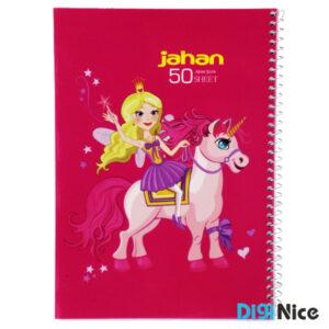 دفتر جهان 50 برگ طرح Unicorn کد DN9908