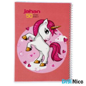 دفتر جهان 50 برگ طرح Unicorn کد DN9905