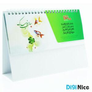 تقویم رومیزی 1400 گلاسه کد DN01