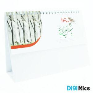 تقویم رومیزی 1400 گلاسه کد DN02
