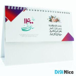 تقویم رومیزی 1400 گلاسه کد DN03
